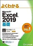 Microsoft Excel 2019 基礎 (よくわかる)