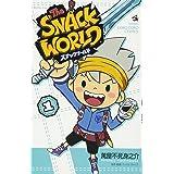 スナックワールド (1) (てんとう虫コミックス)
