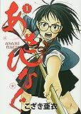 あさひなぐ (1) (ビッグコミックス)