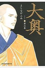 大奥 2 (ジェッツコミックス) Kindle版