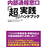 内部通報窓口「超」実践ハンドブック (ミドルクライシスマネジメント Vol.5)