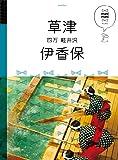 草津 伊香保 四万 軽井沢 (マニマニ)