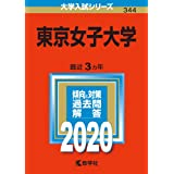 東京女子大学 (2020年版大学入試シリーズ)