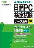 よくわかるマスター日商PC検定試験データ活用3級公式テキスト&問題集 Microsoft Excel2013対応 (FO…