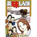 美味しんぼ(105) (ビッグコミックス)