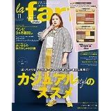 la farfa 2021年 11月号 [雑誌]