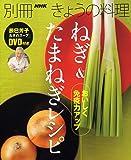 「辰巳芳子 ねぎのスープ」DVD付き おいしく免疫力アップ ねぎ&たまねぎレシピ (別冊NHKきょうの料理)