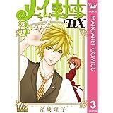 メイちゃんの執事DX 3 (マーガレットコミックスDIGITAL)