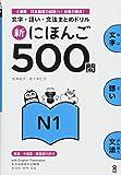 新にほんご500問 N1 Shin Nihongo 500 Mon N1