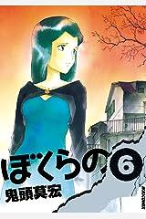ぼくらの(6) (IKKI COMIX) Kindle版
