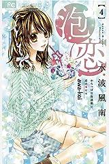 泡恋(4) (フラワーコミックス) Kindle版