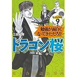 ドラゴン桜(9) (モーニングコミックス)