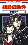 姫君の条件 8 (花とゆめコミックス)