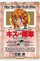 キスより簡単(5) (ビッグコミックス) Kindle版
