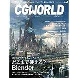 CGWORLD (シージーワールド) 2020年 09月号 vol.265 (特集:どこまで使える? Blender、ワンランク上の建築ビジュアライゼーション)