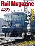 Rail Magazine (レイル・マガジン) 2020年4月号 Vol.439