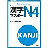 漢字マスターN4