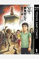 妖怪ハンター 稗田の生徒たち 1 夢見村にて (ヤングジャンプコミックスDIGITAL) Kindle版