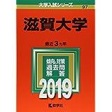 滋賀大学 (2019年版大学入試シリーズ)