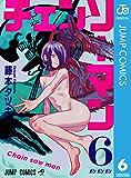 チェンソーマン 6 (ジャンプコミックスDIGITAL)