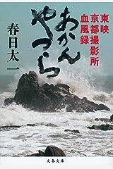 あかんやつら 東映京都撮影所血風録 (文春文庫) 文庫