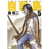 自殺島 5 (ジェッツコミックス)