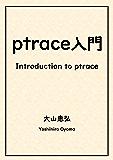 ptrace入門: ptraceの使い方