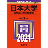 日本大学(歯学部・松戸歯学部) (2021年版大学入試シリーズ)