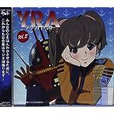 ドラマCD YRAラジオヤマト Vol.2