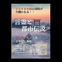 言霊と都市伝説 (えみため出版)