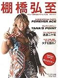 棚橋弘至 デビュー20周年記念アルバム FLOW <新日本プロレス> (スポーツアルバム No.62)