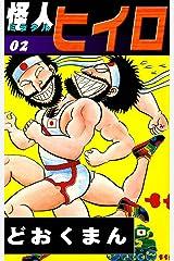 怪人ヒイロ (2) Kindle版