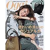Oggi(オッジ) 2020年 06 月号 [雑誌]