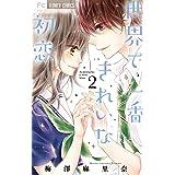 世界で一番きれいな初恋(2) (フラワーコミックス)