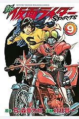 新 仮面ライダーSPIRITS(9) (月刊少年マガジンコミックス) Kindle版