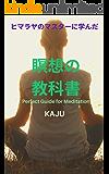 瞑想の教科書: Perfect Guide for Meditation (KAJU文庫)