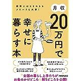 月収20万円で幸せに暮らす本