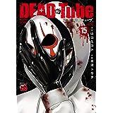 DEAD Tube ~デッドチューブ~ 15 (チャンピオンREDコミックス)