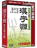 学研 漢字源 改訂第五版