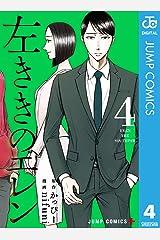 左ききのエレン 4 (ジャンプコミックスDIGITAL) Kindle版