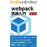 webpack 実践入門 第2版: webpackの基礎をしっかり理解して使いこなす