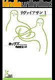 リヴァイアサン1 (光文社古典新訳文庫)