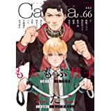 オリジナルボーイズラブアンソロジーCanna Vol.66 (Canna Comics)
