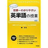 世界一わかりやすい 英単語の授業