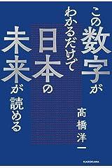 この数字がわかるだけで日本の未来が読める 単行本