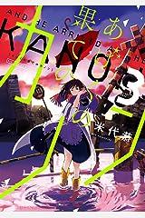 あげくの果てのカノン(3) (ビッグコミックス) Kindle版