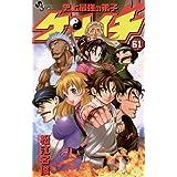 史上最強の弟子ケンイチ(61) (少年サンデーコミックス)