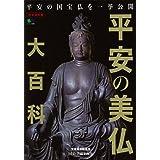 平安の美仏大百科 (エイムック 3980)