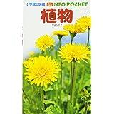 植物 (小学館の図鑑 NEOポケット)