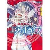 超世界転生エグゾドライブ -激闘! 異世界全日本大会編- 1 (マッグガーデンコミックス Beat'sシリーズ)